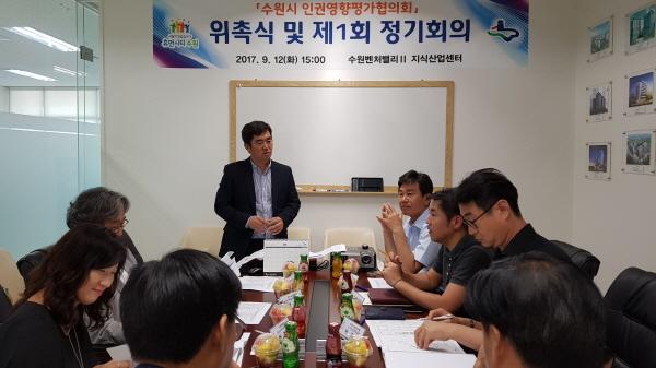 '수원시 공공건축물 인권영향평가협의회' 첫 번째 회의 모습