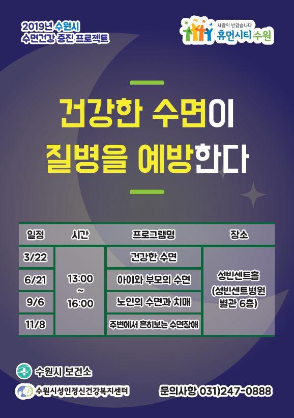 수면건강 증진 프로젝트 안내 홍보물.