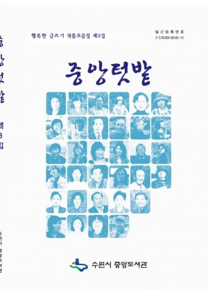 중앙텃밭_2007년