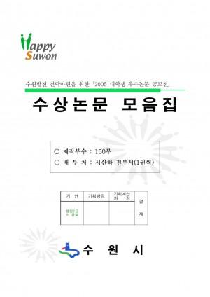 2005_대학생_우수논문_공모전_수상논문목록(책자용)