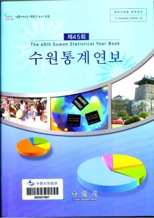 통계연보(2005)
