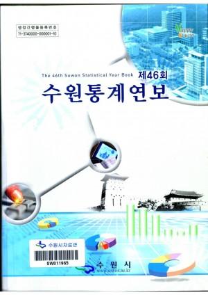 통계연보(2006)