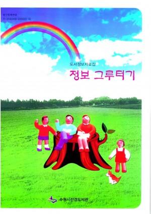 정보그루터기(2007)