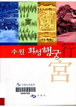 수원화성행궁(2003)