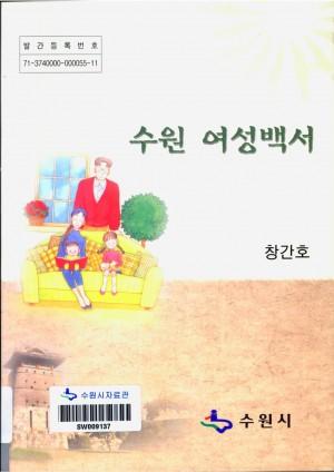 수원여성백서(창간호)(2005)