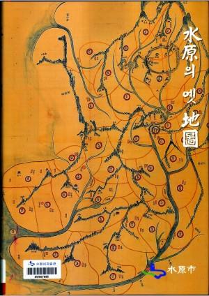 수원의옛지도(2000)