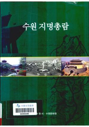 수원지명총람(1999)