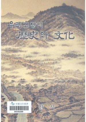 우리고장의 역사와문화(1)