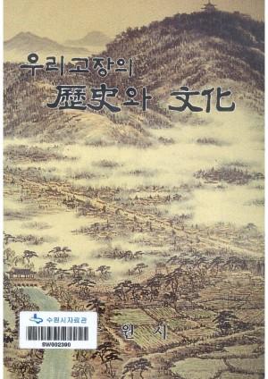 우리고장의 역사와문화(3)