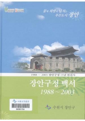 장안구정백서(1988~2003)