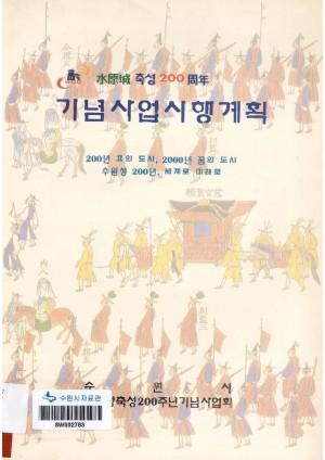 (수원성축성 200주년기념)기념사업시행계획