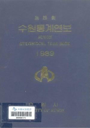 통계연보(1989)