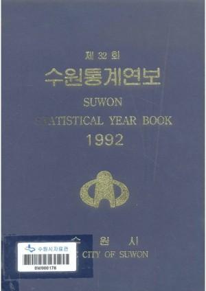 통계연보(1992)