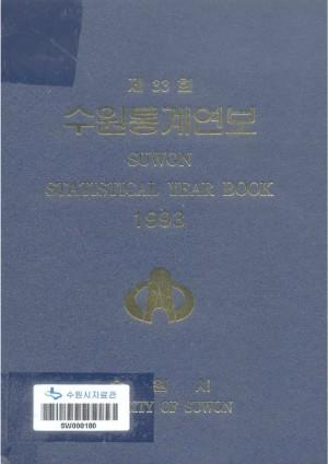통계연보(1993)