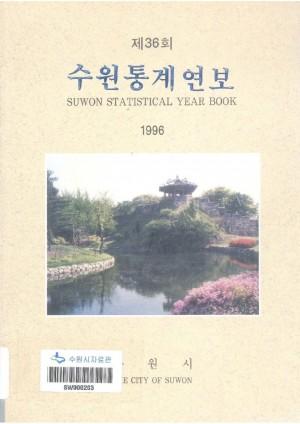 통계연보(1996)
