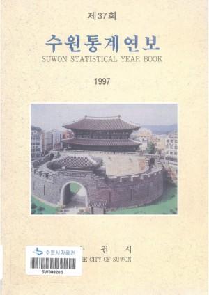 통계연보(1997)