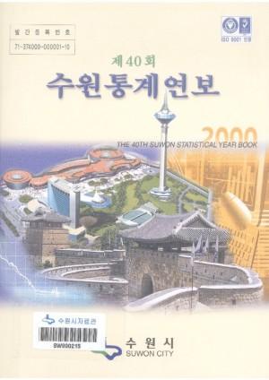 통계연보(2000)