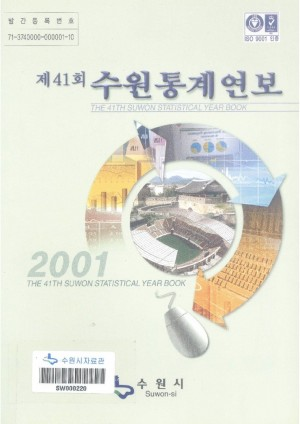 통계연보(2001)