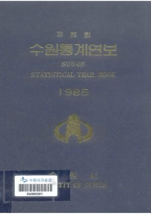 통계연보(1985)
