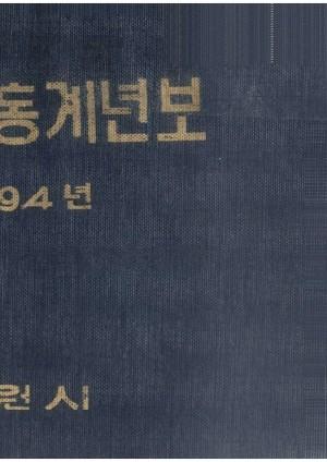 통계연보(1961)