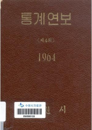 통계연보(1964)