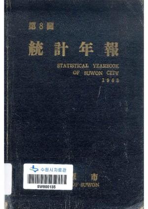 통계연보(1968)
