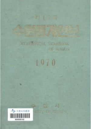 통계연보(1970)