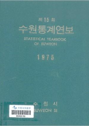 통계연보(1975)