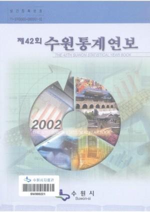 통계연보(2002)