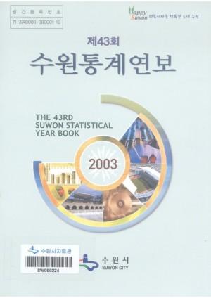 통계연보(2003)