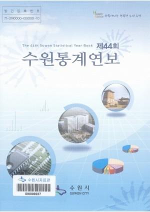 통계연보(2004)