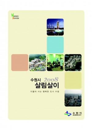 예산현황2008