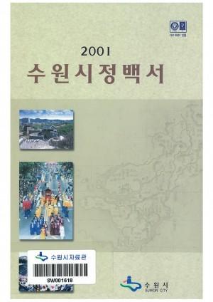 2001년 수원시정백서