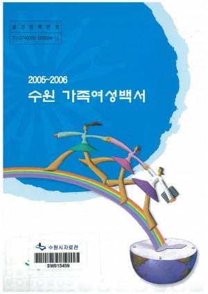 2005-2006 수원가족여성백서