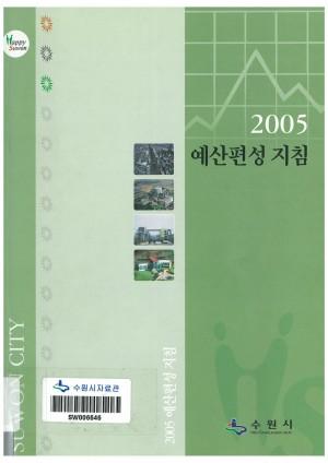 2005예산편성지침