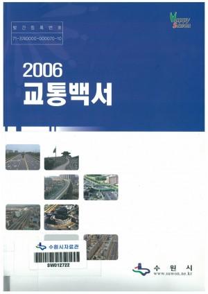 2006년 교통백서