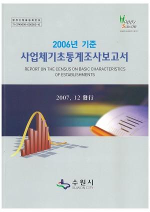 2006년 기준 사업체기초통계조사보고서