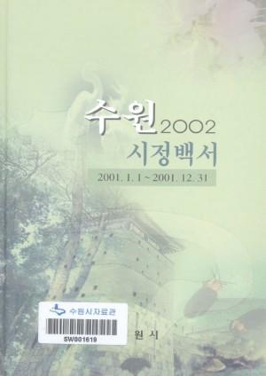 2002년 수원시정백서