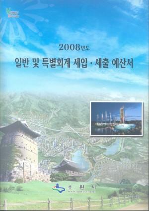 2008년도 예산서