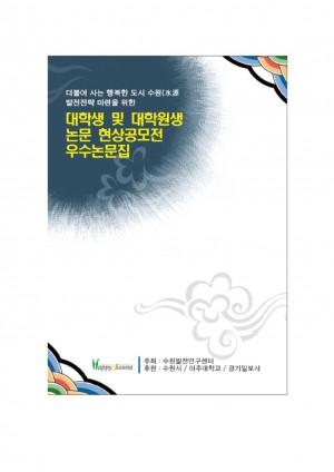 2008 전국 대학대학원생 논문 현상공모전(우수논문집)