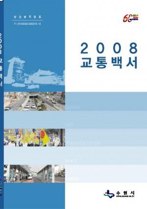 2008년 교통백서