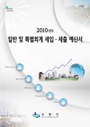 2010년도 예산서