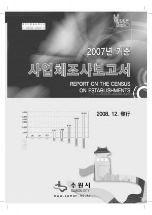 2007년 기준 사업체조사보고서