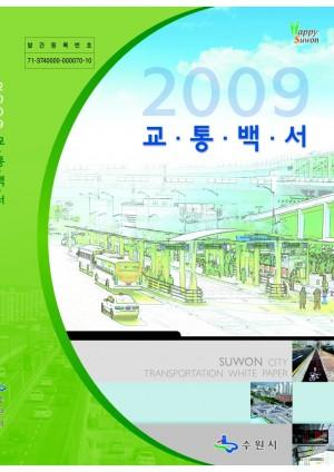 2009년 교통백서
