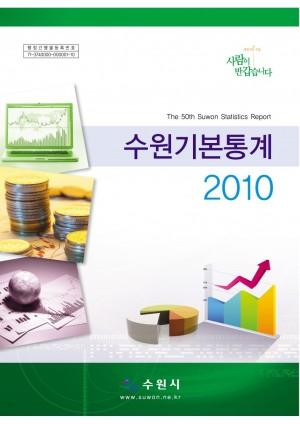 제50회 수원기본통계(2009년 기준)