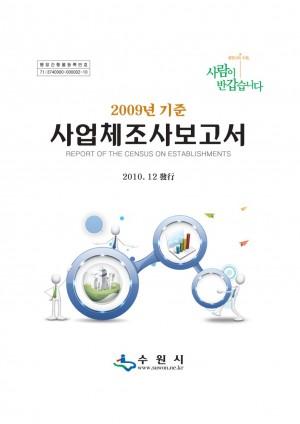 2009년 기준 사업체조사보고서