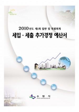 2010년도 1회추경 예산서