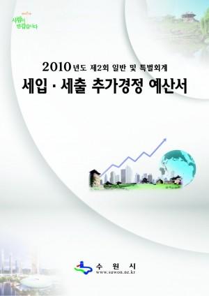2010년도 2회추경 예산서