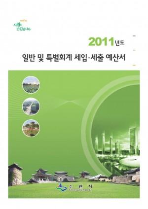 2011년도 예산서