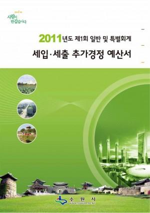 2011년도 1회추경 예산서